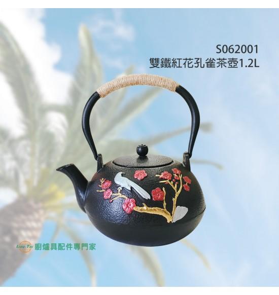 雙鐵紅花孔雀茶壺1.2L