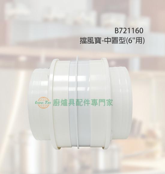 B721160 擋風寶-中置型(6''用)