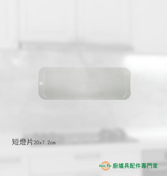 K801100 短燈片-方孔/鑽面20x7.2cm(1入)