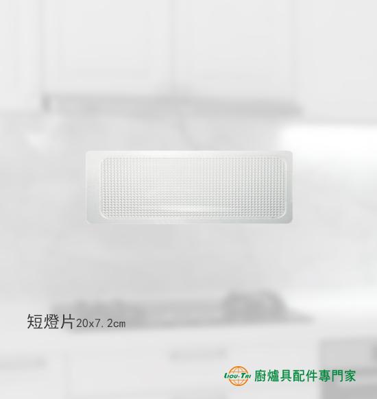 K801101 短燈片-圓孔/鑽面20x7.2cm(1入)