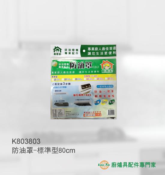 K803803 排油煙機防油罩(標準型-80cm)