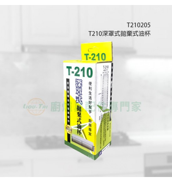 T210深罩式拋棄式油杯(20入)