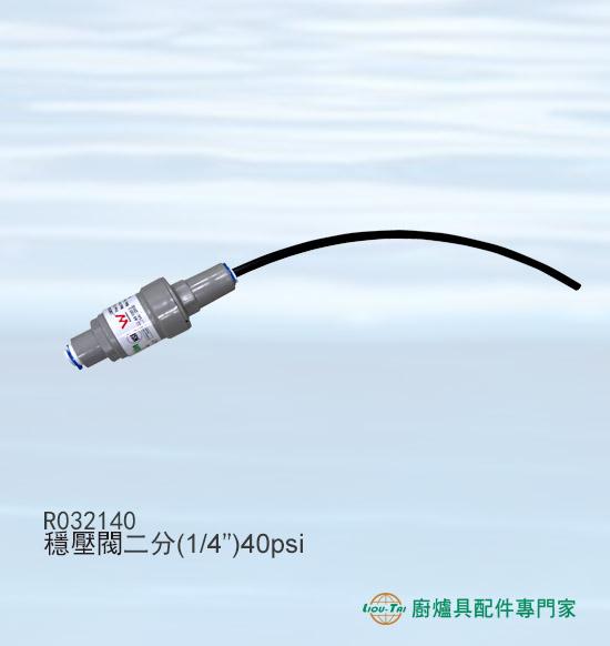 """R032140 穩壓閥二分(1/4"""")40psi"""