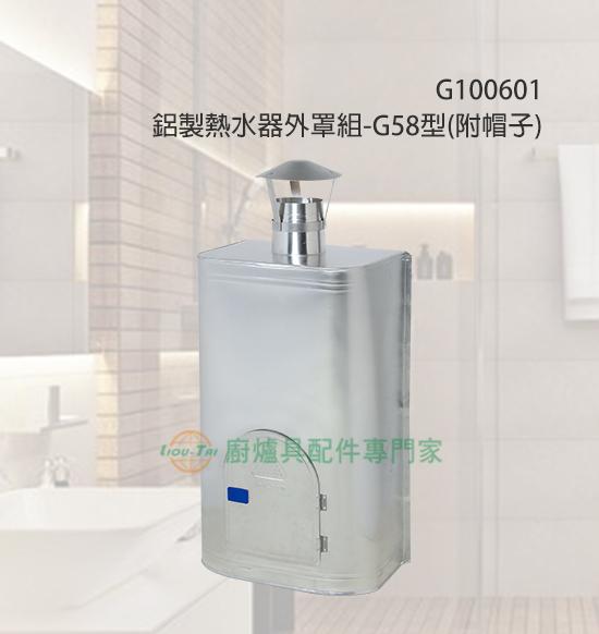 鋁製熱水器外罩(G58型)/附帽子