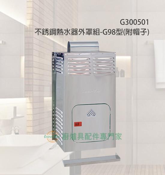 不銹鋼熱水器外罩組(G98型)/附帽子