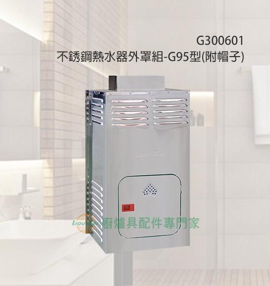 不銹鋼熱水器外罩(G95型)