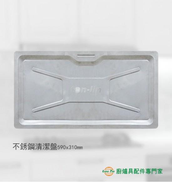 瓦斯爐不銹鋼清潔盤(590x310mm)