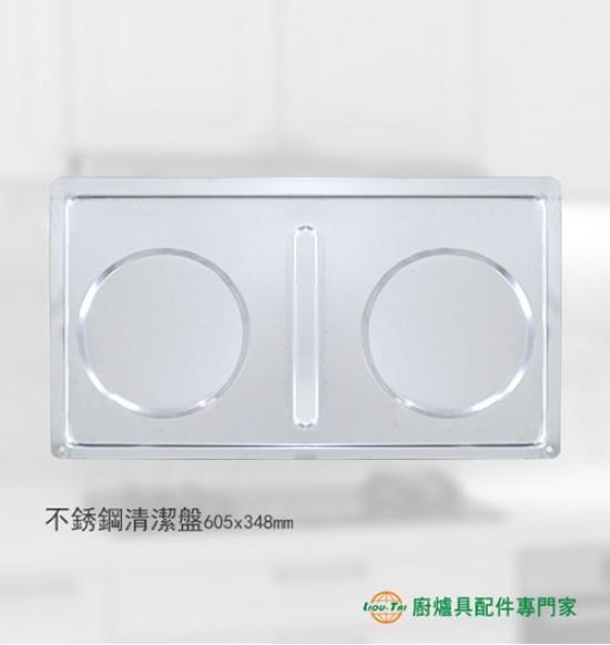 瓦斯爐不銹鋼清潔盤(605x348mm)