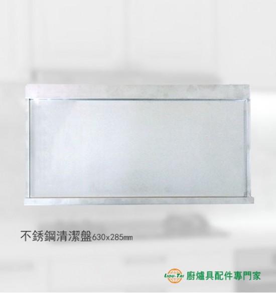 瓦斯爐不銹鋼清潔盤(630x285mm)