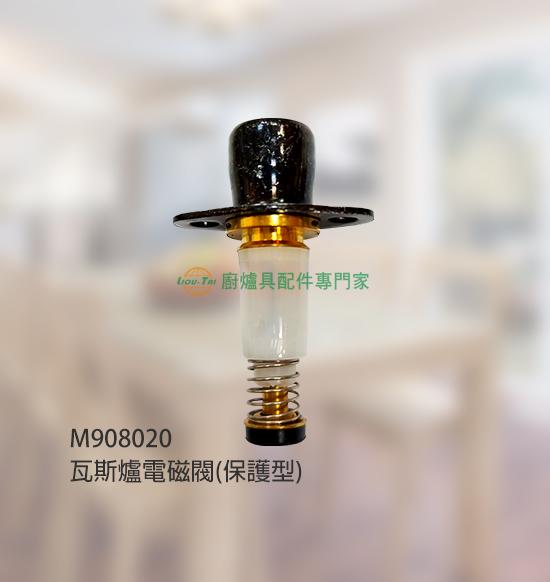 瓦斯爐電磁閥(保護型)