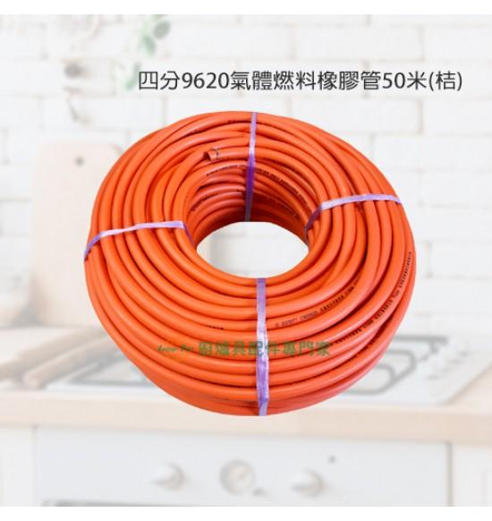 四分9620氣體燃料橡膠管50米(桔)