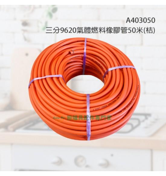 三分9620氣體燃料橡膠管50米(桔)