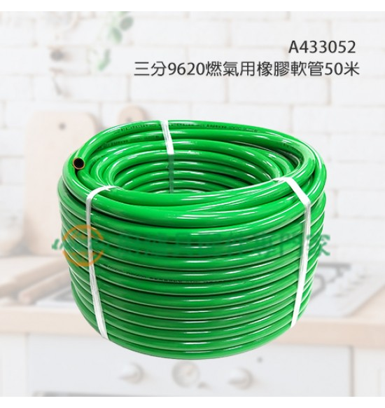 三分9620燃氣用橡膠軟管50米