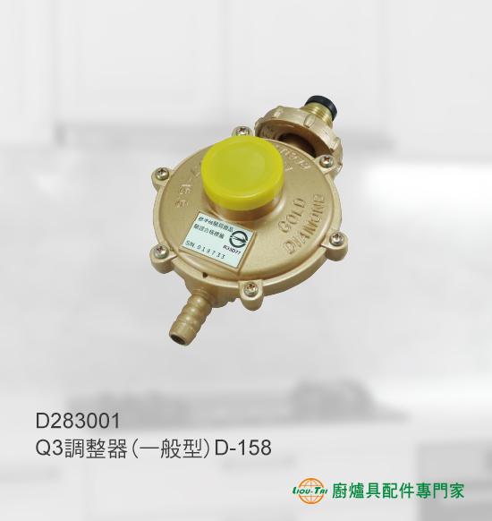 Q3調整器(一般型)D-158