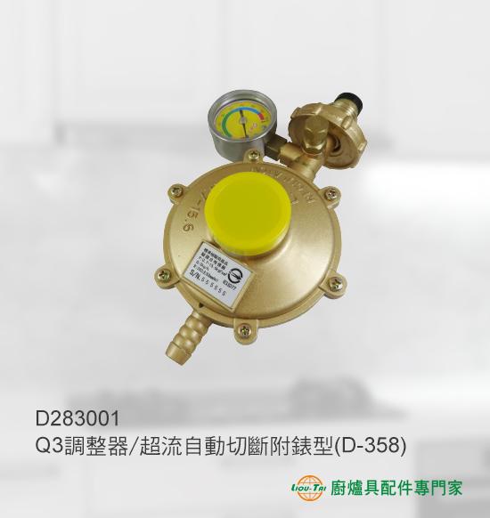 Q3調整器/超流切斷附錶型(D-358)