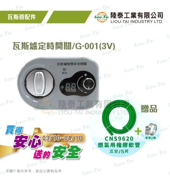 §2021買得安心§ D250010 瓦斯爐定時開關/G-001(3V)