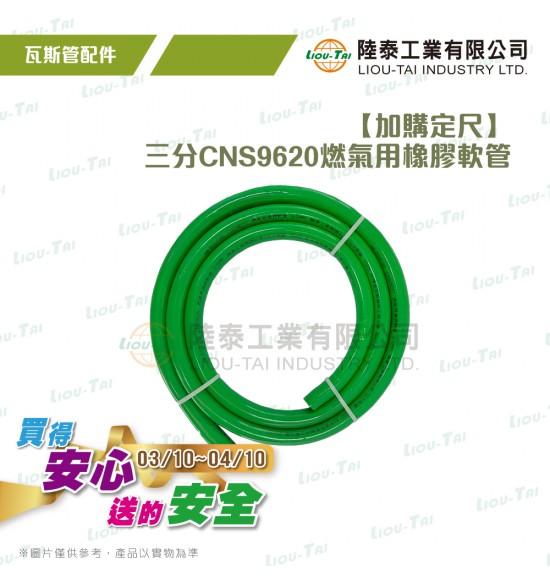 §2021買得安心§ 【加購定尺】三分9620燃氣用橡膠軟管