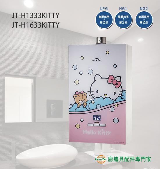 JT-H1333KITTY 數位恆溫FE式13L熱水器Hello Kitty