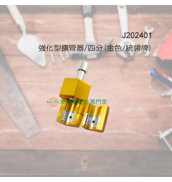 強化型擴管器/四分(金色/統領牌)