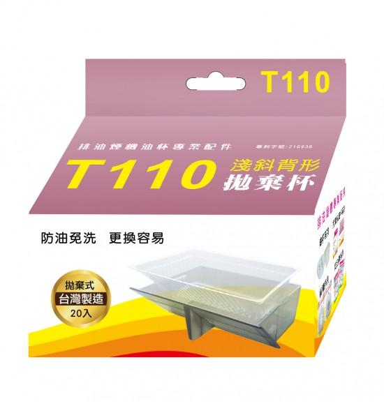 T110-淺斜背形拋棄式油杯(20入/白盒)