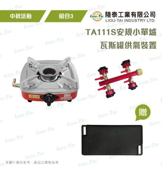 【中秋】名廚單口爐(TA-111)  組合3