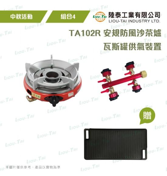 【中秋】名廚單口爐(TA-102R) 組合4