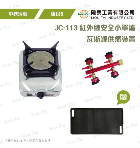 【中秋】紅外線單口爐(JC-113) 組合5
