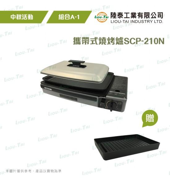 【中秋】燒烤爐 SCP-210N 組合A-1