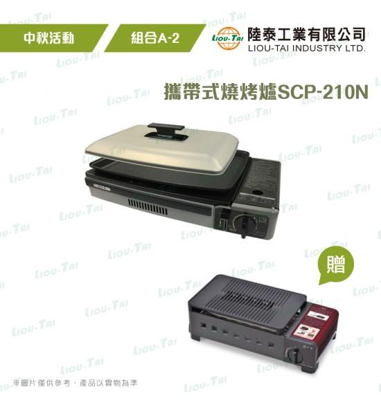 【中秋】燒烤爐 SCP-210N 組合A-2