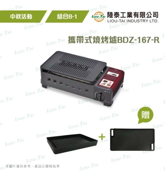 【中秋】燒烤爐 BDZ-167 組合B-1