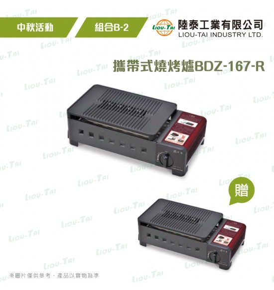 【中秋】燒烤爐 BDZ-167 組合B-2