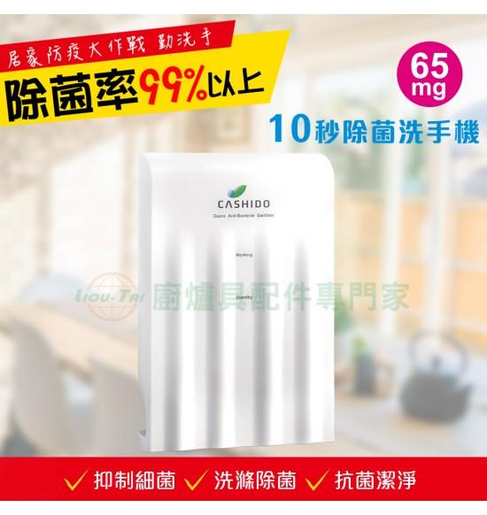 10秒除菌洗手機