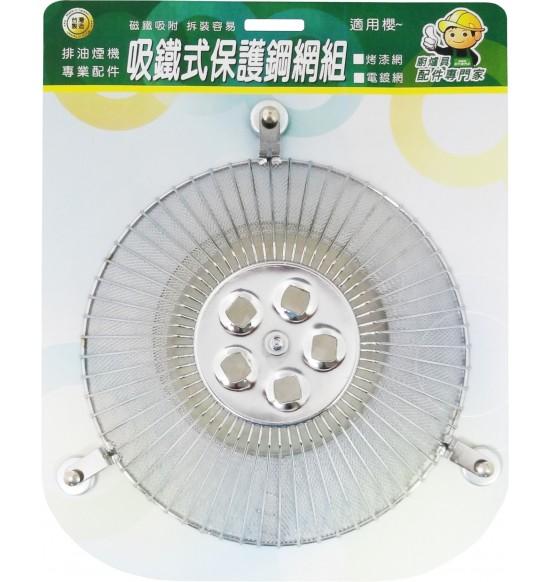 吸鐵式電鍍鋼網/電鍍網(1組)