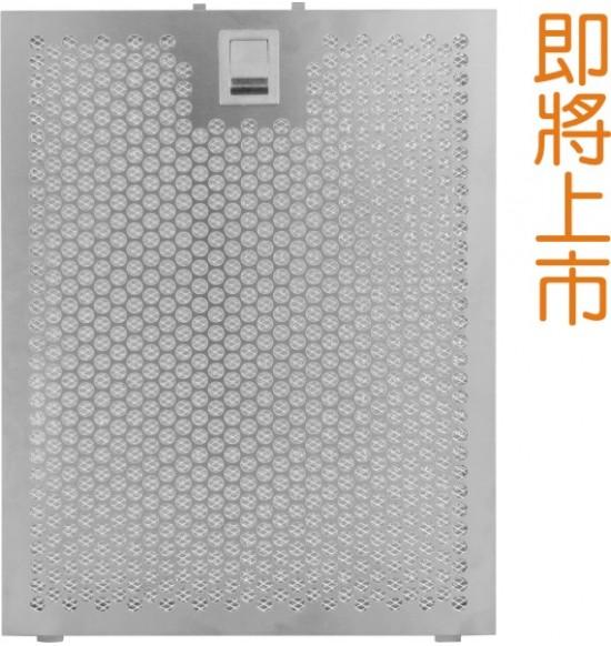 一體成型不銹鋼過濾網 (ST包框+網3+鋅牌) 260x335x9 即將上市~