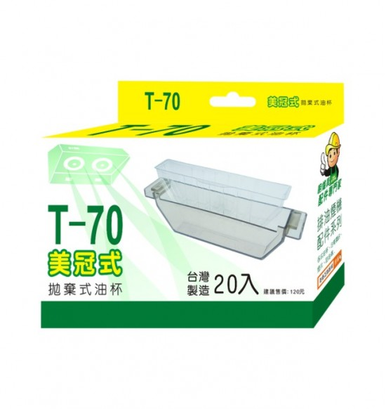 T70-美冠式拋棄杯(20入)