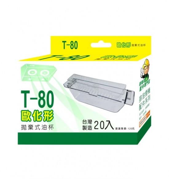 T80-歐化形拋棄杯(20入)
