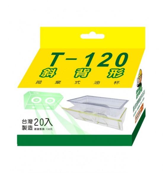 T120-斜背形拋棄杯(20入)