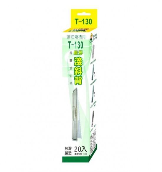 T130-淺斜背長型拋棄式油杯(20入/白盒)