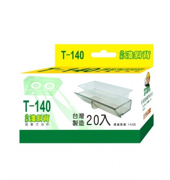T140-淺斜背小型拋棄式油杯(20入/白盒)