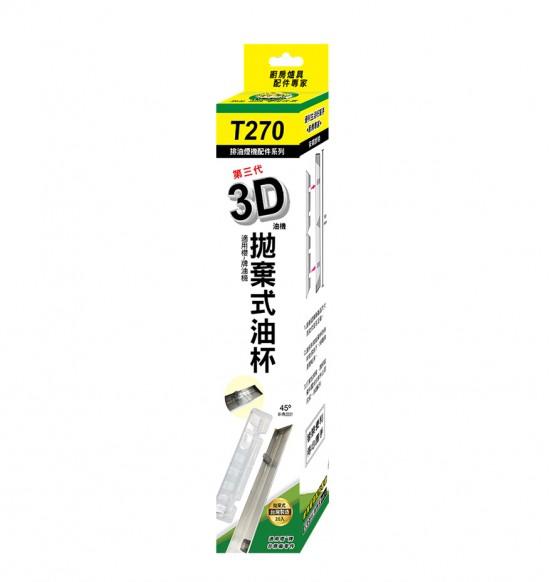 T270櫻~用第三代3D油槽形拋棄杯(45度斜角)(20入)