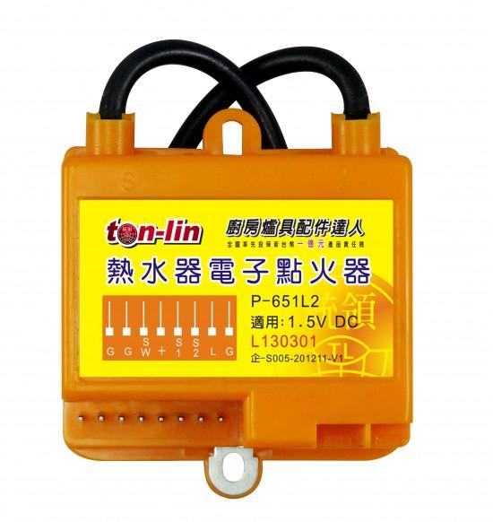 統領牌IC-RF式(適用櫻~牌ABS熱水器)(含接燈式線組)