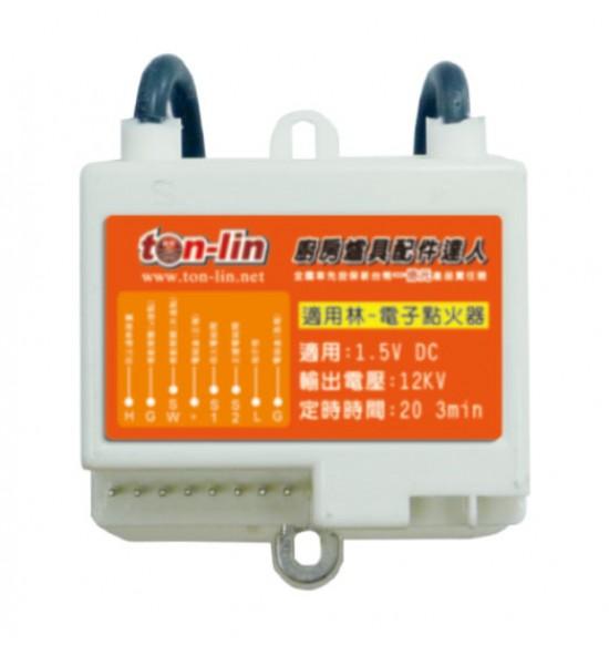 統領牌IC-RF式(適用林~牌熱水器)(含接燈式線組)