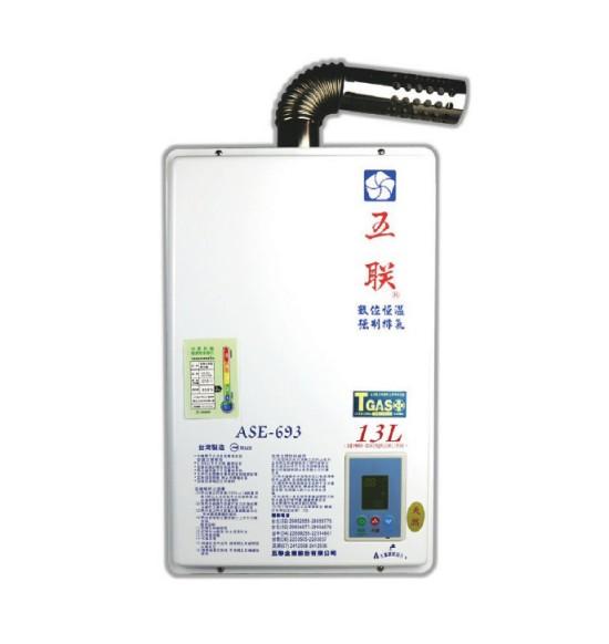 ASE-693數位恆溫強制排氣熱水器