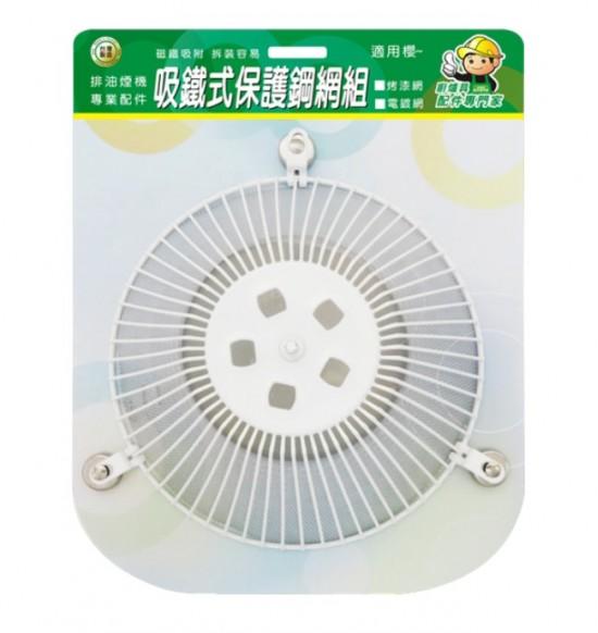 吸鐵式電鍍鋼網/烤漆網(1組)
