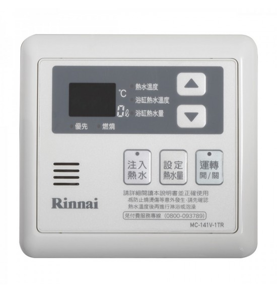 MC-141V-1TR/主溫控器