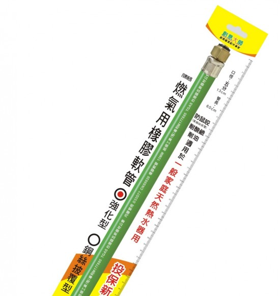 CNS熱水器專用強化型瓦斯管/五分