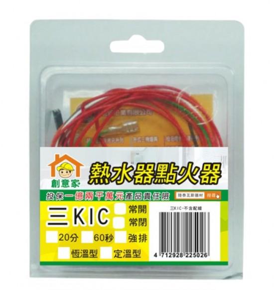 三K常閉型配線組
