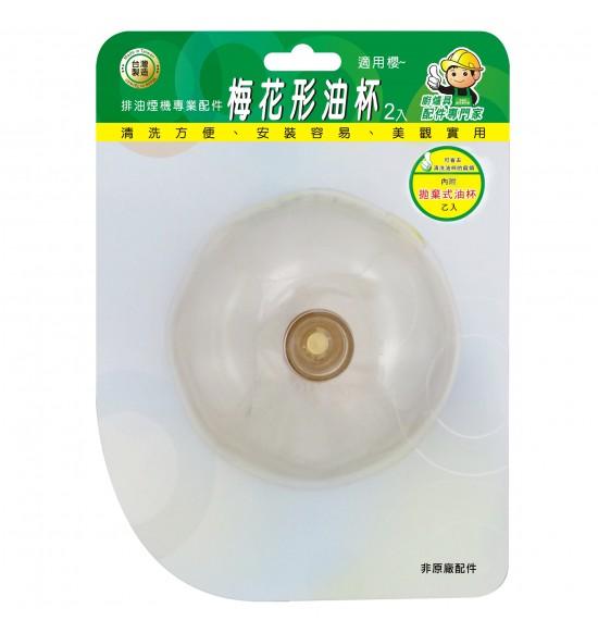 梅花形油杯(PC材質)2入/1組
