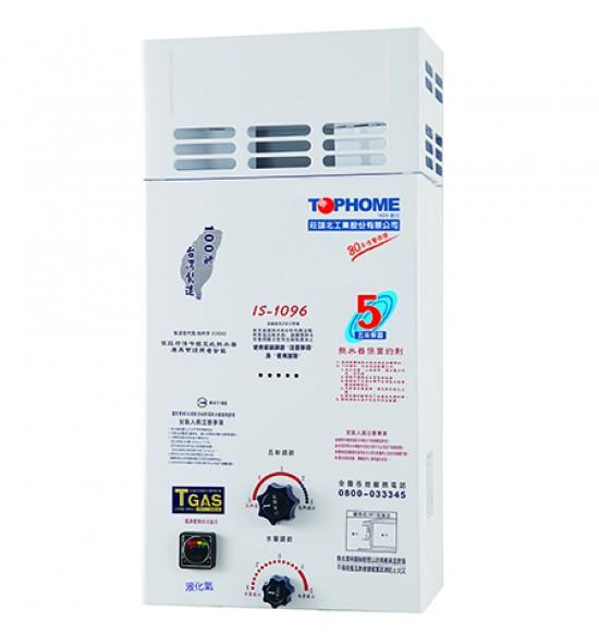 IS-1096-10L公寓屋外防風型恆溫熱水器