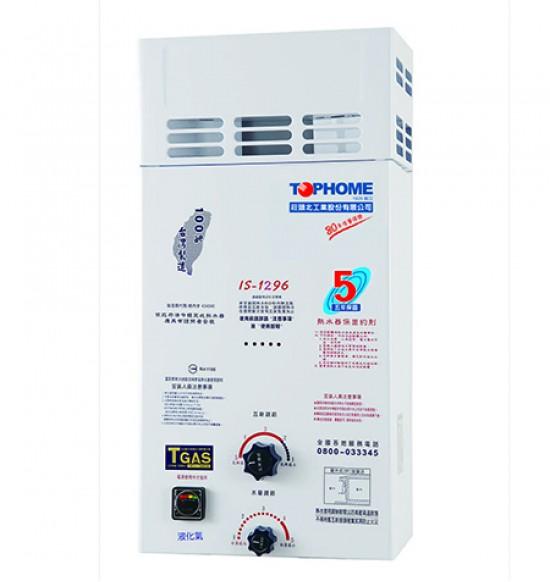 IS-1296-12L大廈屋外防風型恆溫熱水器